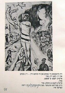 1946 Jewish CHAGALL Judaica YIDDISH ART POETRY BOOK Russian AVANT GARDE Shtetl