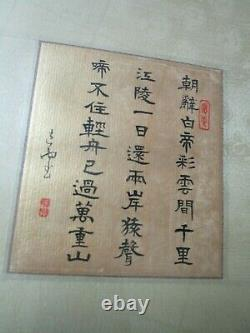 Chinese Caligraphy On Silk Poem -absent Recluse