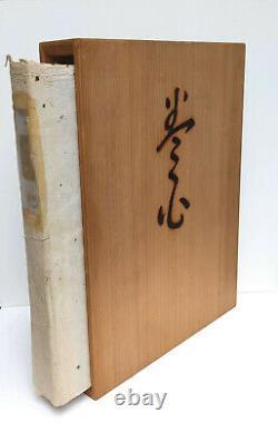 FESTIVE WINE 21 signed woodblock prints by Haku Maki Japanese poems Kinkafu
