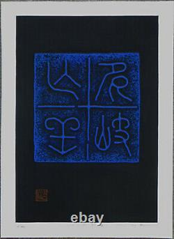 Haku Maki Exceptional Abstract Japanese Print Poem 70-82 S/N