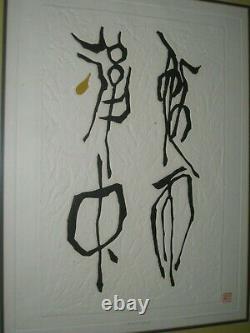 Haku Maki Signed Japanese Art Woodblock Woodcut Poem 69-25