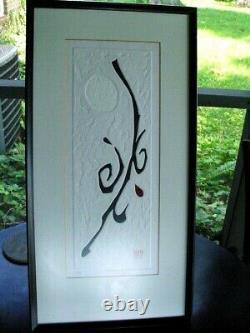 Haku Maki Signed #'d Japanese Artist Itaglio Woodblock Woodcut Poem 69-30