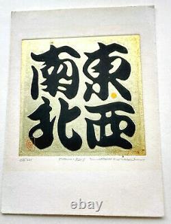 Haku Maki print Poem 72-1