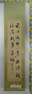 IK72 Poem Drunk Happily! Calligraphy Hanging Scroll Japanese Chinese Art