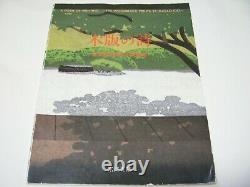 Japanese Woodblock Prints book IDO MASAO a poem of printing 1988