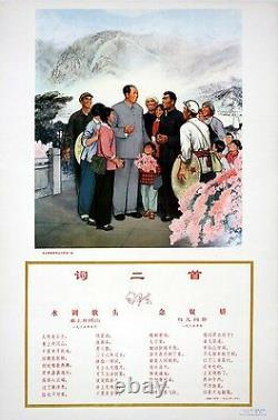 Original Vintage Poster Chinese Cultural Revolution Two Poems by Mao 1974