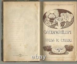 Russian Art Nouveau Book Chtetsdeklamator Illustr. 1907 Kiev