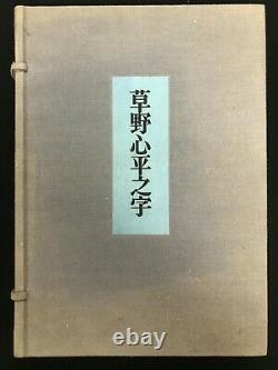 SHIMPEI KUSANO Japanese poetry calligraphy SIGNED in presentation box SCARCE