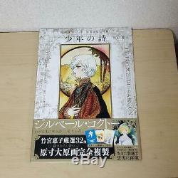 (Used) Keiko Takemiya Kaze to Ki no Uta The Poem of Wind and Trees art book